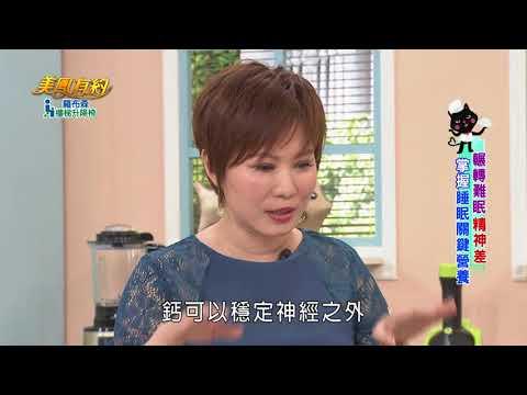 台綜-美鳳有約-EP 690 美鳳上菜 掌握睡眠關鍵 從飲食開始(全嘉莉、詹淑婷)