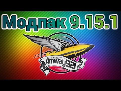 Модпак 0.9.15.1 - Amway921
