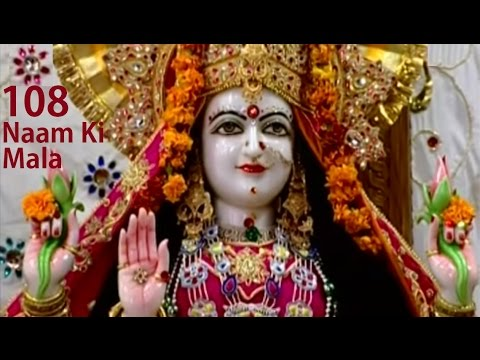 108 Naam Ki Durga Mala By Anuradha Paudwal [full Song] I Navdurga Stuti video