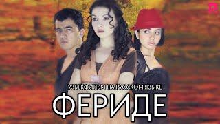 Фериде (узбекфильм на русском языке) 2009