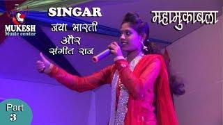 जया भारती और संगीत राज की खूबसूरत आवाज में मुझे भांग का रोग लगा दिया लेटेस्ट प्रोग्राम 2018 part 3
