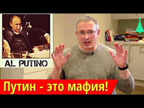 Ходорковский про Путина прямо