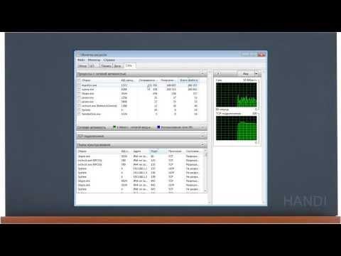 Как узнать какие программы используют интернет