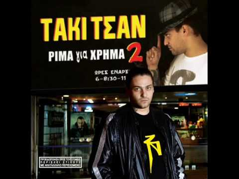 Taki Tsan - Kirios Eugenios (rima Gia Xrima 2) video