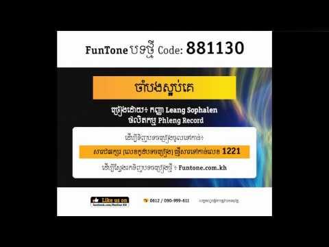 New Song code for Beeline FunTone from Phleng Record   Album Khoit leng Joib
