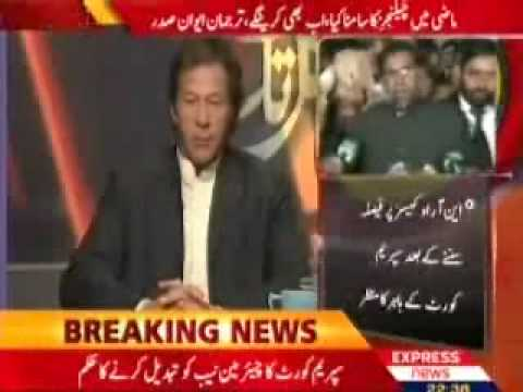 Brave Statement by Imran Khan, Sardar Nabil Gabol