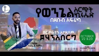 Presence Tv Channel(የታዳጊዎች ኬሮግራፊ )Oct 13,2017With Prophet Suraphel DemissieKIDS kero