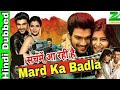 mard ka badla alludu seenu hindi dubbed movie confirm news