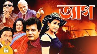 Tyag | Bangla Movie | Ilias Kanchan, Humayun Faridi, Aruna Biswas, Champa