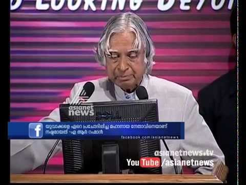 Dr. APJ Abdul Kalam speaks in Space Salute event of Asianet News : Archive Video