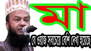 যে ওয়াজ শুনে চোখের পানি ধরে রাখতে পারবেন না ! Abul Kalam Azad Bashar  আবুল কালাম আজাদ বাশার