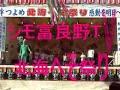 シモ富良野TV 北海へそ祭り