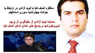 مناظره آصف کیا با نوید آزادی در ارتباط با حوادث چهارشنبه سوری استکهلم