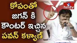 Pawan Kalyan Counter To YS Jagan | AP Special Status | No Confidence Motion  |hmtv News