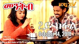 ERi-TV, #Eritrea: Drama Series: Menkb (Part 2) - መንቅብ - 2ይ ክፍል , October 14, 2018