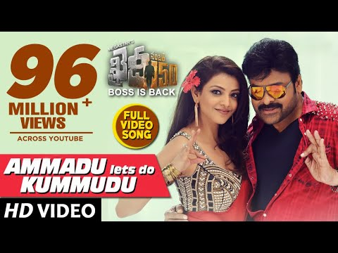 Ammadu Lets Do Kummudu Full Video Song | Khaidi No 150 Video Songs | Chiranjeevi, Kajal | DSP thumbnail