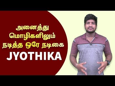 அனைத்து மொழிகளிலும் நடித்த Jyothika சூர்யாவுக்கும் மேல் : ஓர் சிறப்பு பார்வை | Jyothika Biography