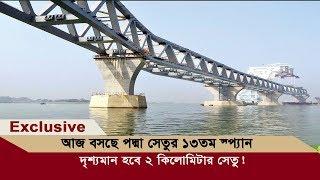 Exclusive: আজ বসছে পদ্মা সেতুর ১৩তম স্প্যান!   Padma Bridge