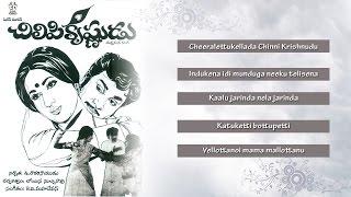 Chilipi Krishnudu Full Songs | Juke Box | ANR,Vanisree