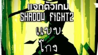 เเจกตัวเกมShadow fight 2 เเบบโกง