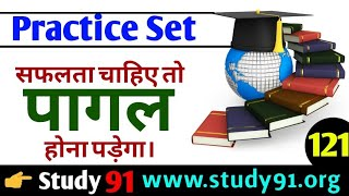 #Practice 91 #all one day and govt exam preparation #gk gs 91 #gk gs class #study91 #Nitin sir #91