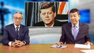 Mưu lược bất chính của Tổng thống Kennedy