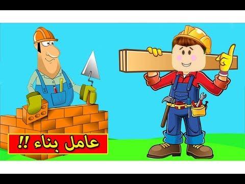 اشتغلت عامل بناء فى لعبة Roblox !! 💪🏻🔥