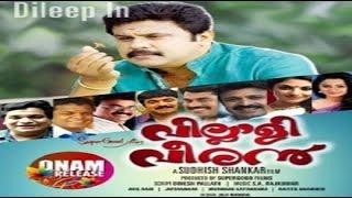 Villaliveeran | Malayalam Movie 2014 | Official Trailer | Full HD