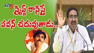 ఎవరో రాసిన స్క్రిప్ట్ పవన్ చదువుతున్నాడు..! | Minister Narayana Slams Pawan Kalyan