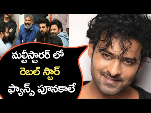 Prabhas Special role for Rajamouli multistarer RRR Movie || Jr.NTR, Ramcharan || Tollywood filmnews