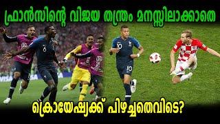 Fifa World Cup 2018 final : Croatiaക്ക് പിഴച്ചതെവിടെ? | Oneindia Malayalam