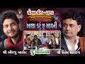 12~SONAL BIJ 2019 || (Jugalbandhi) Birju Barot & Shailesh Maharaj || Aasha Karu Chu Aapni
