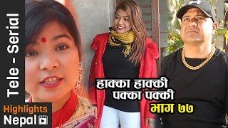Hakka Hakki Aba Pakka Pakki - Episode 77   15th Jan 2017 Ft. Daman Rupakheti, Kabita Sharma