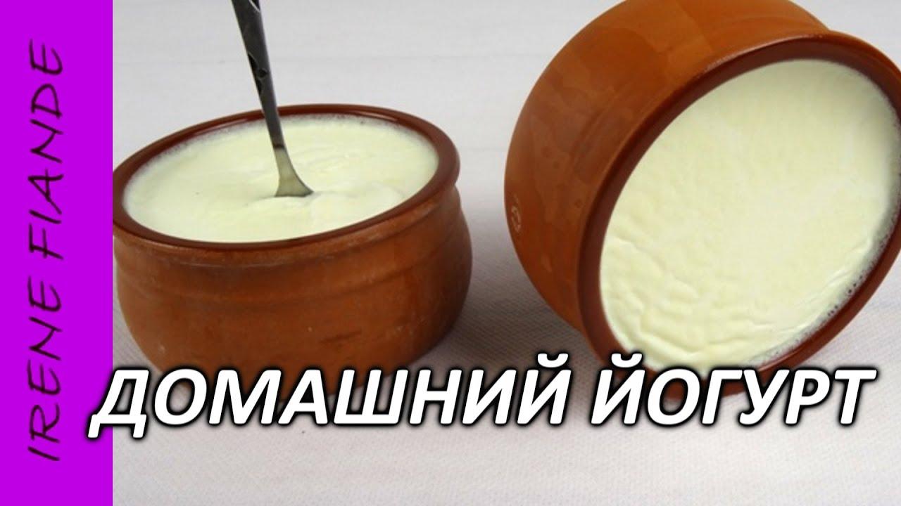 Как сделать домашний йогурт без йогуртницы и без закваски рецепт