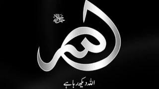 Ruqyah Abdullah Al Juhany Complete (Super Cure)