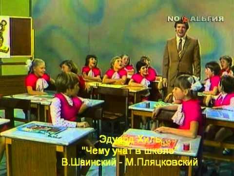 """""""Чему учат в школе"""" (В.Шаинский - М.Пляцковский)"""