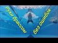 Секреты в работе рук брассом/ Как научиться правильно плавать/ How to learn to swim/