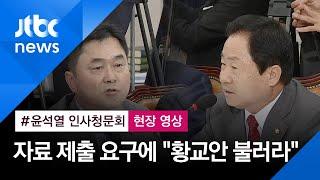 """[영상] """"윤석열 자료제출 하라"""" 야당 요구에…""""증인으로 황교안 불러라"""""""