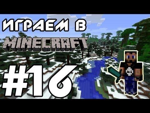 Играем в Minecraft - Серия 16 (Всё по мелочам)
