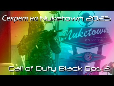 Пасхалка(Секрет) на карте Nuketown 2025 [Call of Duty Black Ops 2]
