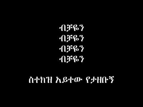 Aster Aweke Lela Alayem - Lyrics