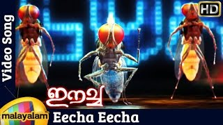 Eecha - Eecha Movie Songs - Eecha Eecha Song - Nani, Samantha, Sudeep