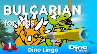 Bulgarian for kids - български - Bulgarian learning DVD set for children