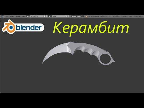 Создание в программе Blender3D автомата Гроза