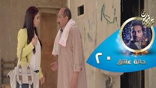 Episode 20 - Halet Eshk Series©   الحلقة العشرون - مسلسل حالة عشق ©