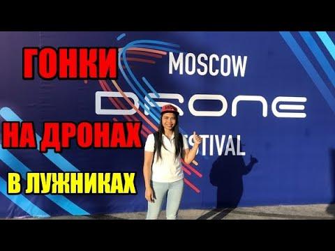 Гонки на дронах в Москве. Авария на трассе, сколько стоит такое хобби?