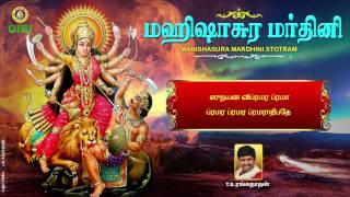 Mahishasura Mardini Stotram By T S Ranganathan | With Tamil Lyrics | Official Video
