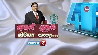 முகேஷ் அம்பானியின் கதை | True Story of  Mukesh Ambani  |  News7 Tamil