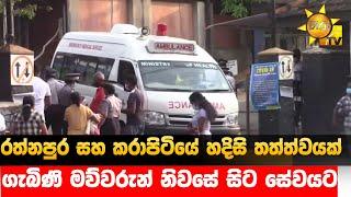Two more COVID wards at Karapitiya Hospital