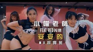 妥妥的 Twerk it / Eleen Chen Choreography